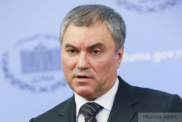 Володин предложил ускорить реализацию задач изпослания Президента России парламенту